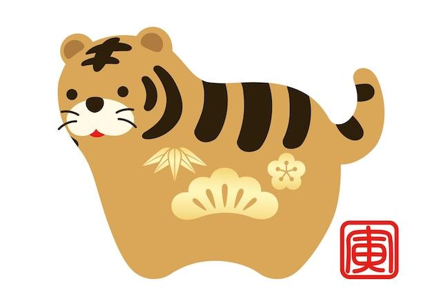 Jaar van de tijger-mascotte versierd met japanse geluksbrengers tekstvertaling tiger