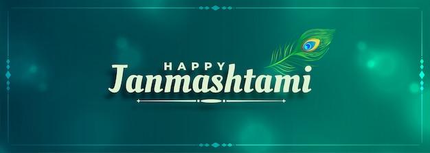 Janmashtami festival pauwenveer banner