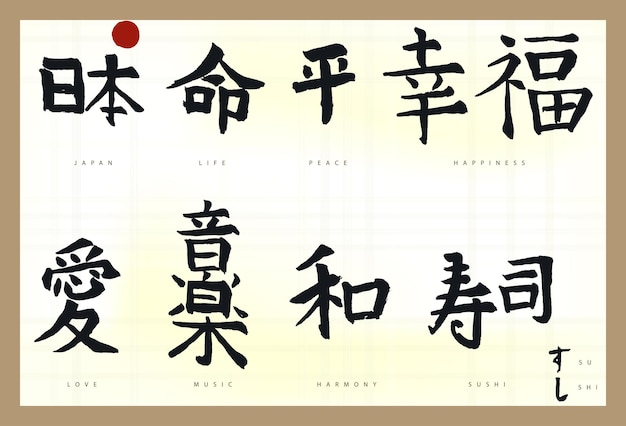 Japan hiëroglief, hand getrokken japanse kalligrafie. traditioneel aziatisch symboolontwerp. vector