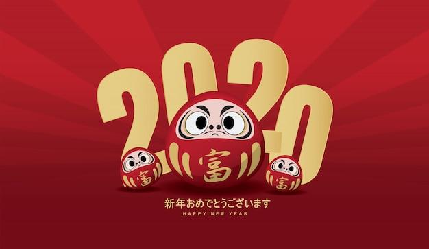 Japanse nieuwe jaar 2020 banner