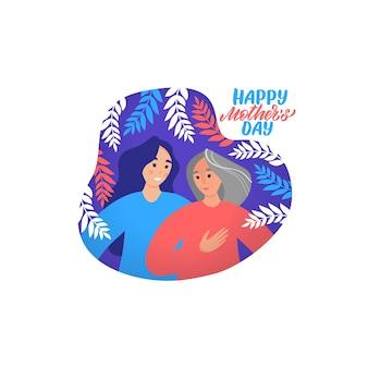 Jonge dochter knuffelt haar oude moeder met liefde. gelukkig moederdagconcept. platte grafische afbeelding voor wenskaarten, covers, posters. hand getekende vector kalligrafie.