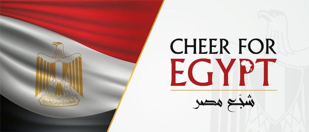 Juich voor de banner van egypte toe