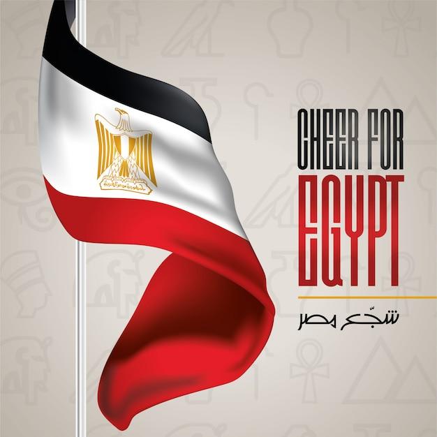 Juich voor egypte in het arabisch toe. vertaling van tekst