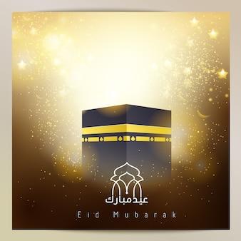 Kaaba eid adha mubarak voor hajj-groet