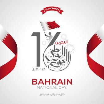Kaart van de groet van de viering van de nationale feestdag van bahrein