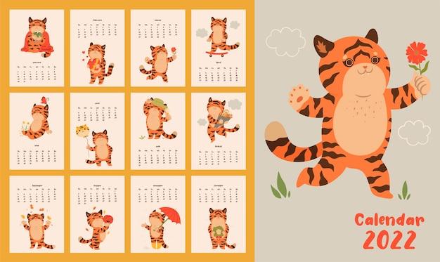 Kalender 2022 met schattige tijgers met verschillende activiteiten. vectorafbeeldingen.