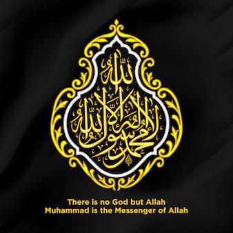 Kalligrafie van er is geen god dan allah, mohammed is de boodschapper van allah.