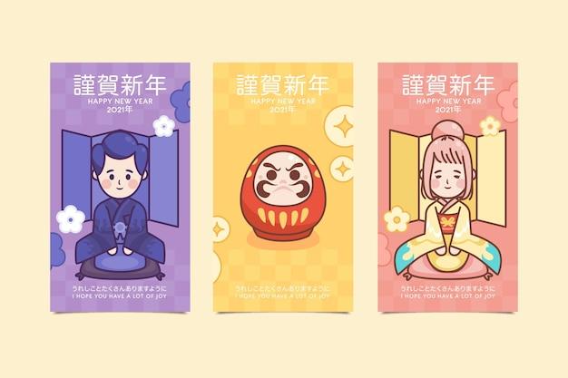 Kawaii nieuwjaar 2021 briefkaartsjabloon