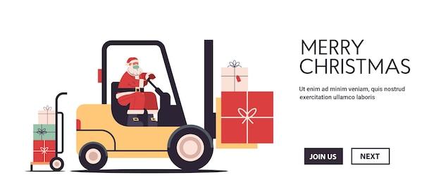 Kerstman rijden heftruck laden kleurrijke geschenken vrolijk kerstfeest gelukkig nieuwjaar express levering concept horizontale kopie ruimte vectorillustratie