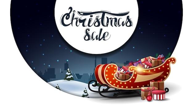 Kerstuitverkoop, witte kortingsbanner met decoratieve grote ringen, winterlandschap en kerstman met cadeautjes