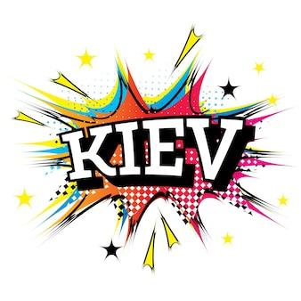 Kiev oekraïne komische tekst in pop-art stijl. vectorillustratie.