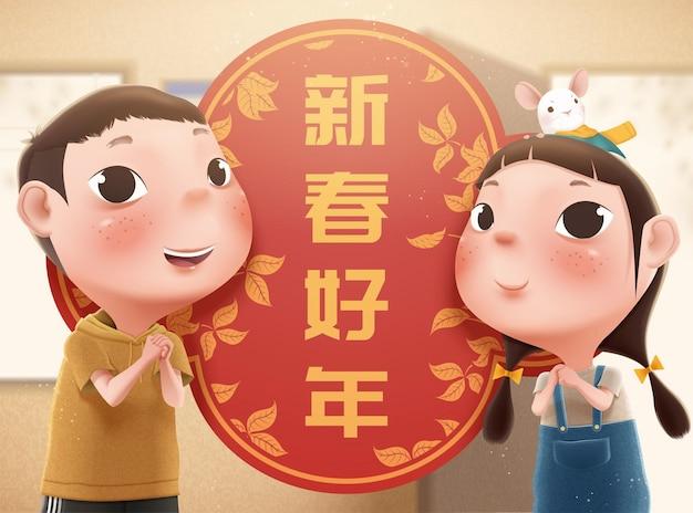 Kinderen doen vuist- en palmbegroeting voor het lentefestival op de achtergrond van de bokeh-woonkamer, chinese tekstvertaling: gelukkig nieuwjaar