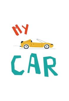 Kinderposters met auto en belettering mijn auto in cartoonstijl. leuke illustraties voor kinderkamerontwerp, ansichtkaarten, prints voor kleding. vector