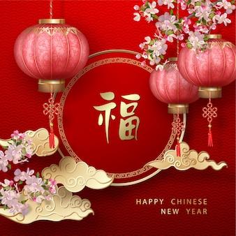 Klassieke chinese nieuwjaar achtergrond met hangende zijden lantaarns en lente bloeiende takken
