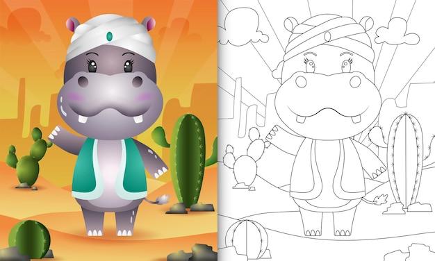 Kleurboek voor ramadan met kinderen als thema met een schattig nijlpaard met arabische traditionele klederdracht