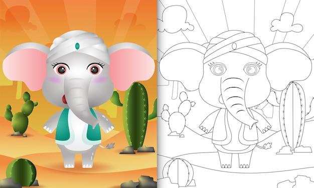 Kleurboek voor ramadan met kinderen als thema met een schattige olifant in traditionele arabische klederdracht