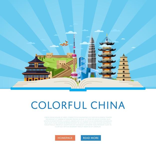 Kleurrijk china-sjabloon met beroemde gebouwen