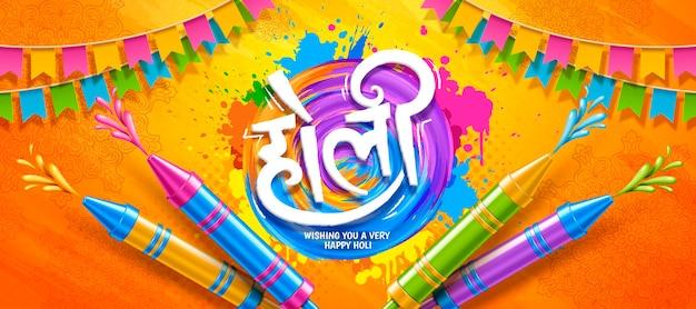 Kleurrijk holi-bannerontwerp met pichkari schietende verfkleur