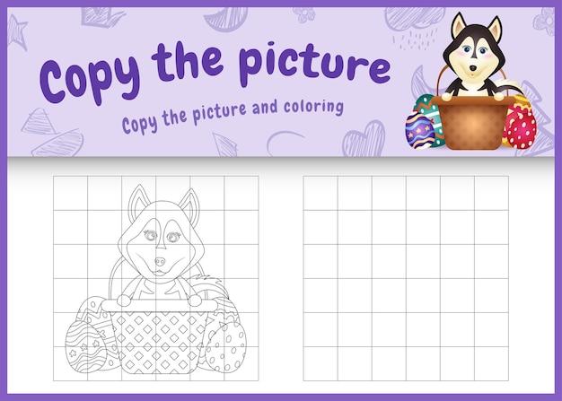 Kopieer de afbeelding kindergame en kleurplaat als thema pasen met een schattige huskyhond in een emmer-ei