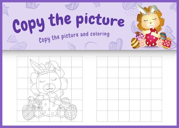 Kopieer de afbeelding kindergame en kleurplaat met pasen als thema met een schattige leeuw met behulp van de hoofdbanden van konijnenoren die eieren knuffelen