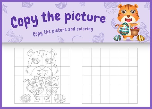 Kopieer de afbeelding voor kinderen en de kleurplaat met pasen als thema met een schattige tijger die het emmer-ei en het paasei vasthoudt