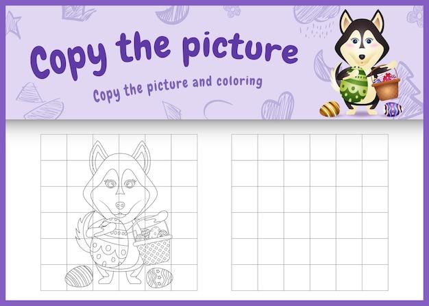 Kopieer het kindergame en de kleurplaat met pasen als thema met een schattige husky hond die het emmer-ei en het paasei vasthoudt