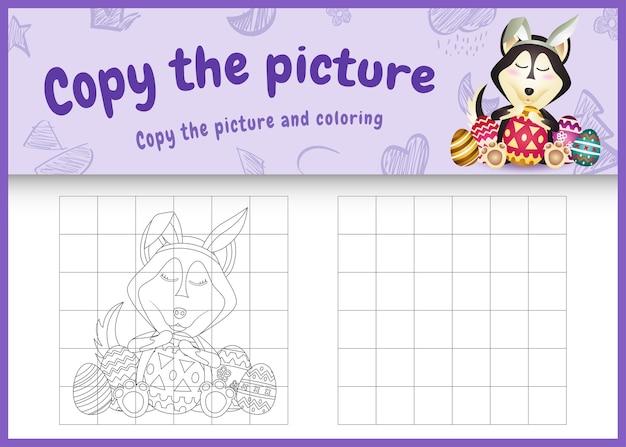 Kopieer het kindergame-plaatje en de kleurplaat met pasen als thema met een schattige huskyhond met behulp van de hoofdbanden van konijnenoren en de eieren