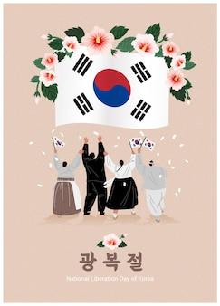 Koreaanse bevrijdingsdagen hoera