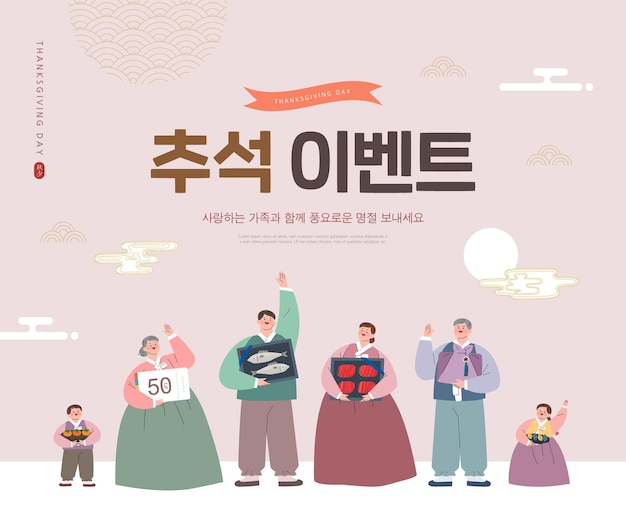 Koreaanse thanksgiving day illustratie