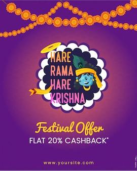 Krishna janmashtami-festivalaanbieding verkoop op met bloemen versierde paarse achtergrond