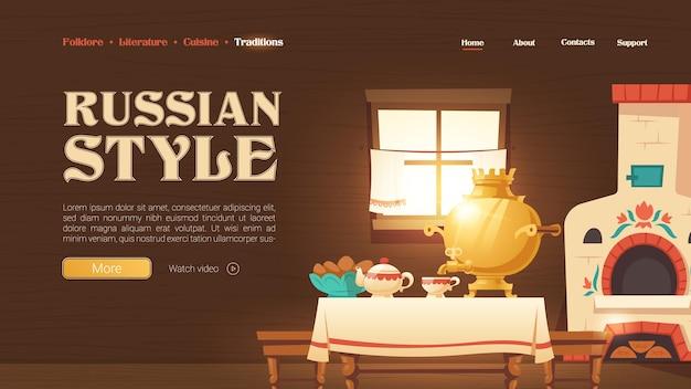Landingspagina in russische stijl met keukeninterieur Gratis Vector