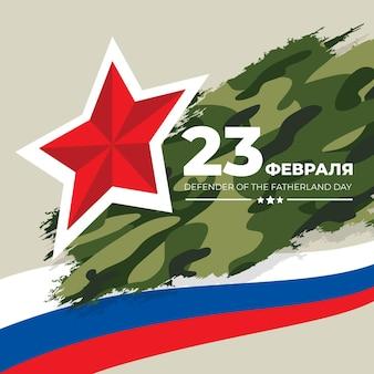Leger naadloze patroon vaderland verdediger dag