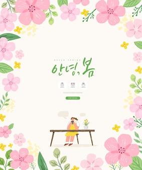Lente verkoop sjabloon met mooie bloem. banner