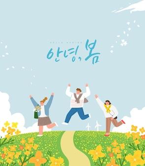 Lente verkoopsjabloon met prachtige bloem koreaanse vertaling