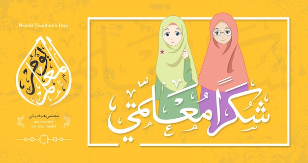 Lerarendag in arabische kalligrafiestijl vertalen bedankt mijn leraar wenskaartvector