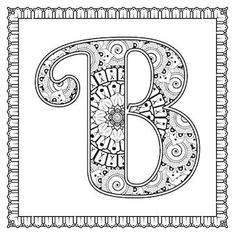 Letter b gemaakt van bloemen in mehndi stijl kleurboek pagina overzicht handdraw vectorillustratie