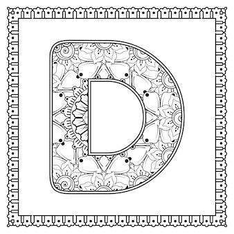 Letter d gemaakt van bloemen in mehndi stijl kleurboek pagina overzicht handdraw vectorillustratie