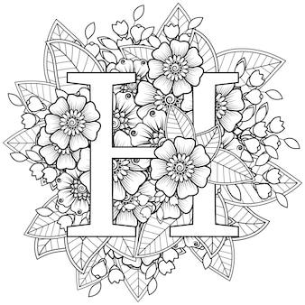 Letter h met mehndi bloem mehndi bloemdecoratie