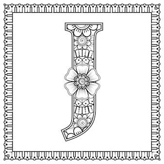 Letter j gemaakt van bloemen in mehndi stijl kleurboek pagina overzicht handdraw vectorillustratie