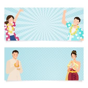 Leuke cartoon gelukkige jonge paargroet en partij op songkran-festival thailand