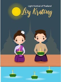 Leuke jongen en meisje in thaise traditionele kleding die het festival van loy krathong in thailand doen