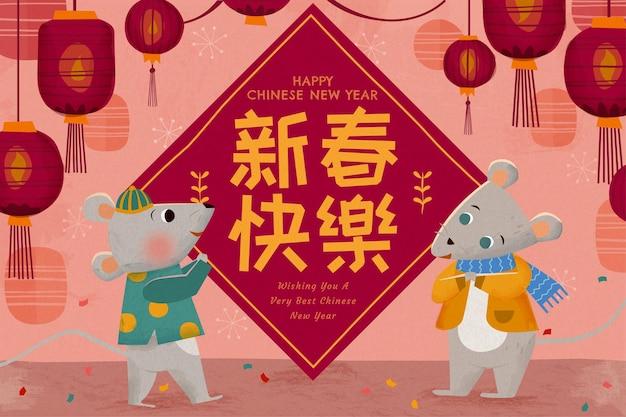 Leuke muis bezoek familie met hangende lantaarns en roze achtergrond, gelukkig maanjaar geschreven in chinese woorden op lente coupletten