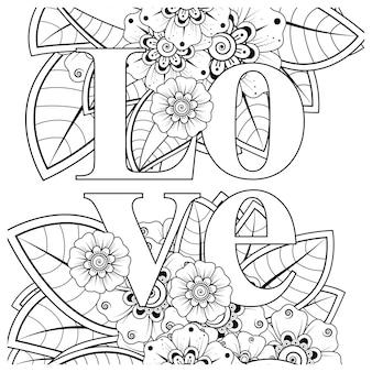 Liefdeswoorden met mehndi-bloemen voor het kleuren van de doodle-ornament van de boekpagina in zwart-wit hand tekenen illustratie
