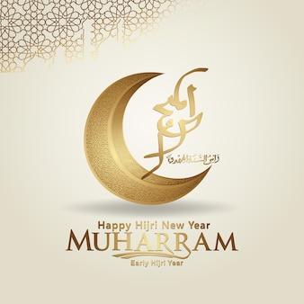 Luxe en futuristische muharram-kalligrafie islamitisch en gelukkig nieuw hijri-jaargroetsjabloon