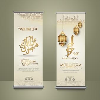 Luxe muharram-kalligrafie islamitisch en gelukkig nieuw hijri-jaar, roll-up banner sjabloon instellen