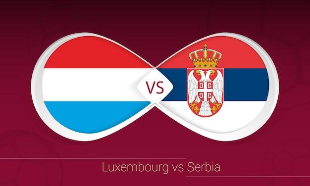 Luxemburg vs servië in voetbalcompetitie, groep a. versus pictogram op voetbal achtergrond.