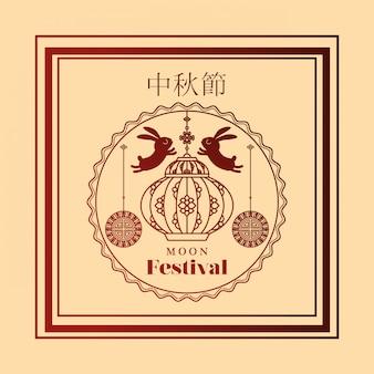 Maanfestival met konijnenlantaarn en zegel in frame op gele achtergrond