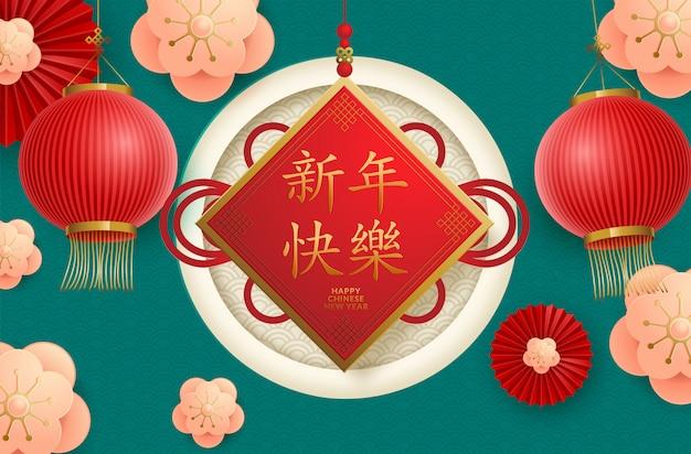 Maanjaar wenskaart met lantaarns en sakura's in papier kunststijl, chinees vertalen gelukkig nieuwjaar