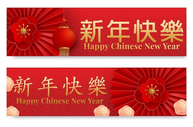 Maanjaarbanner met lantaarns en sakuras in document kunststijl, chinees vertaling gelukkig nieuwjaar