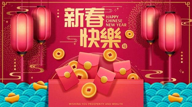 Maanjaarontwerp met lantaarns en rode envelop in papieren kunststijl, happy new year-woorden geschreven in chinese karakters